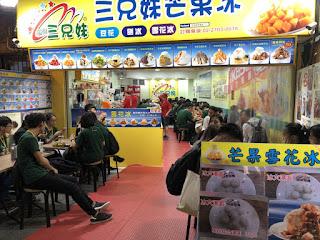 三兄妹雪花冰(臨江店),雪花冰,芒果冰,刨冰,剉冰,苦瓜汁,豆花,冰淇淋,冰品,飲料