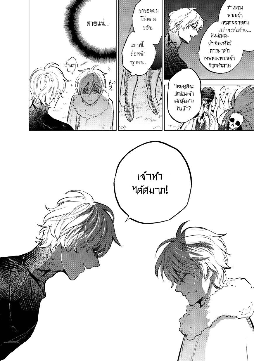 อ่านการ์ตูน Saihate no Paladin ตอนที่ 8 หน้าที่ 19