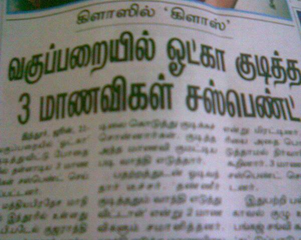 Hilarious Funny News In Tamil Newspaper   FUNNY INDIAN ...