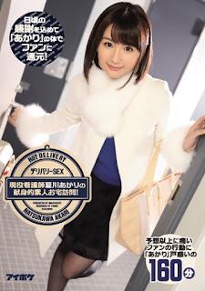 IPZ-955 Delivery SEX Active Nurse Dedicated Amateur Home Visit Of Akari Natsukawa!