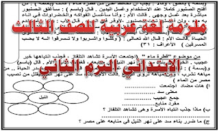 ملزمة لغة عربية للصف الثالث الإبتدائي الترم الثاني 2019 شرح وتدريبات علي كل درس