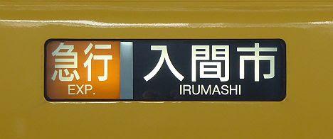 【年に1回!】西武池袋線 急行 入間市行き 9000系