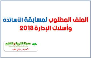 الملف المطلوب للمشاركة في مسابقة الاساتذة واسلاك الادارة 2018