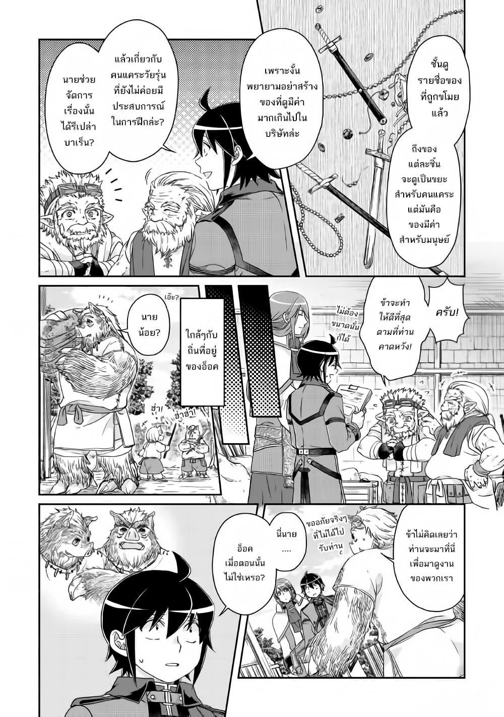 อ่านการ์ตูน Tsuki ga Michibiku Isekai Douchuu ตอนที่ 43 หน้าที่ 11