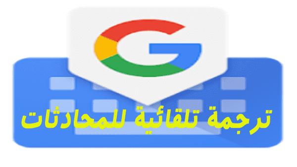 تطبيق Gboard يتيح لك ترجمة المحادثات بجميع الغات