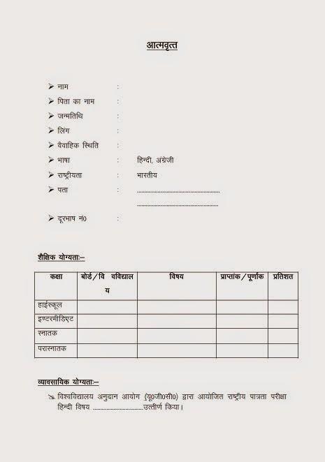 Resume In Hindi Format