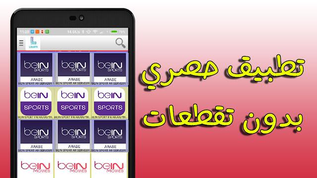 تحميل التطبيق الجديد louj tv الحصري لمشاهدة جميع القنوات المشفرة على الاندرويد