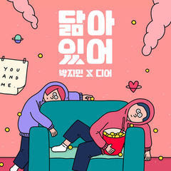 Lyric : Jimin Park & D.Ear – Look Alike