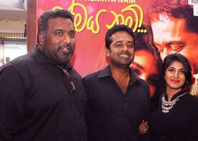 Premaya Nam Film Premiere