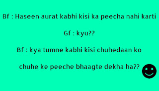 Funny jokes on gf bf in hindi