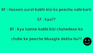 Funny jokes on gf bf in hindi
