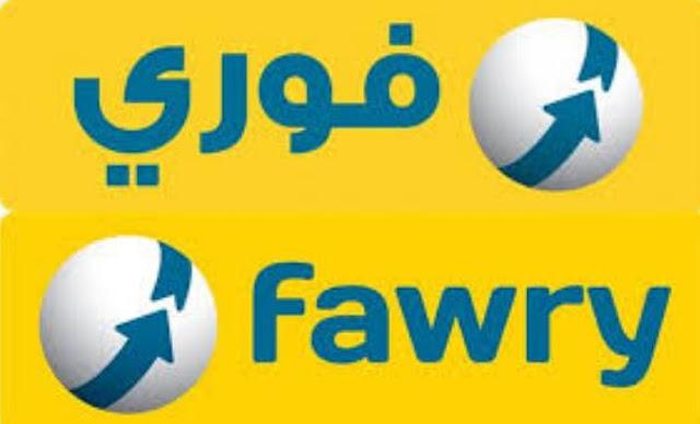 وظائف جديدة فى شركة فورى بالقاهرة بتاريخ اليوم