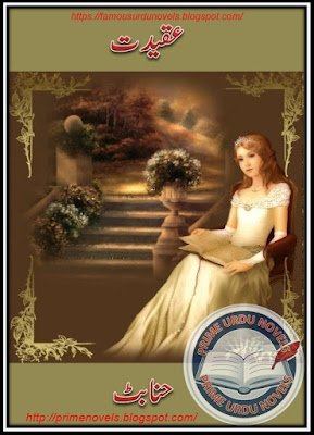 Free download Aqeedat novel by Hina Butt Last Part pdf