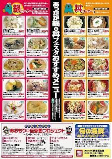 Aspam Winter Festival 2017 flyer back 平成29年アスパム冬まつり チラシ裏  青森市 Fuyu Matsuri Aomori City