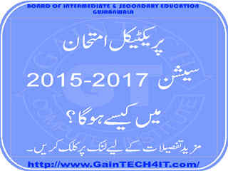how-practical-exams-will-conduct-in-2015, Gujranwala Board, ssc board exam, ssc examination date