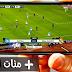 تطبيقات جديدة كليا : شاهد كل القنوات و الباقات الخاصة بالقمر نايل سات و الهوت بيرد واسترا مع بث مباشر لكأس العالم 2018 بروسيا على هاتفك بالمجان
