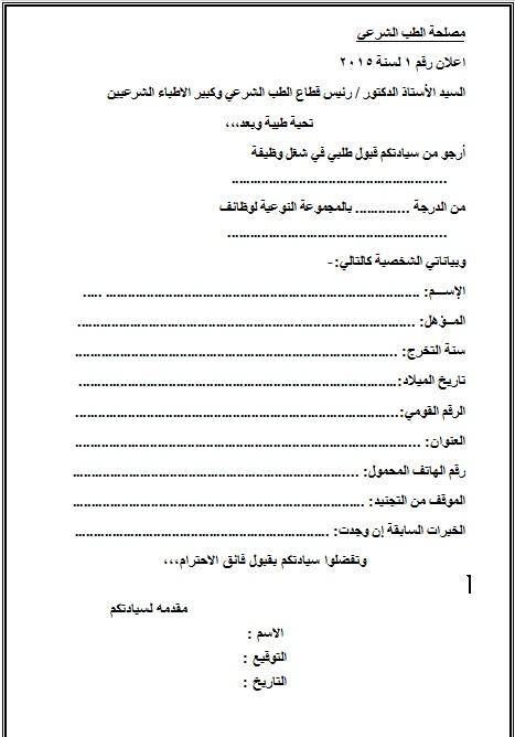 نموذج طلب وظيفة في وظائف وزارة العدل 2017