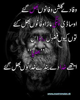 baba bulleh shah urdu poetry