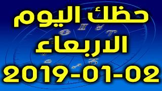 حظك اليوم الاربعاء 02-01-2019 - Daily Horoscope
