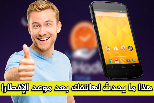 شركة لينوفو تقدم رصيد مجانى اذا قمت باطفاء هاتفك الذكي مباشرة بعد موعد الإفطار في شهر رمضان