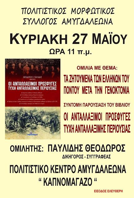 Τα ζητούμενα των Ελλήνων του Πόντου μετά την Γενοκτονία