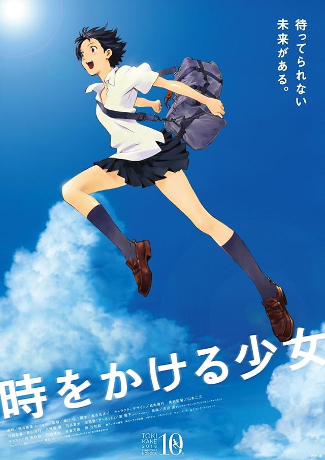 10-lecie filmu O dziewczynie skaczącej przez czas