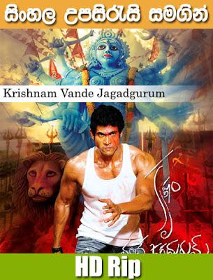 Krishnam Vande Jagadgurum 2012 Watch Online