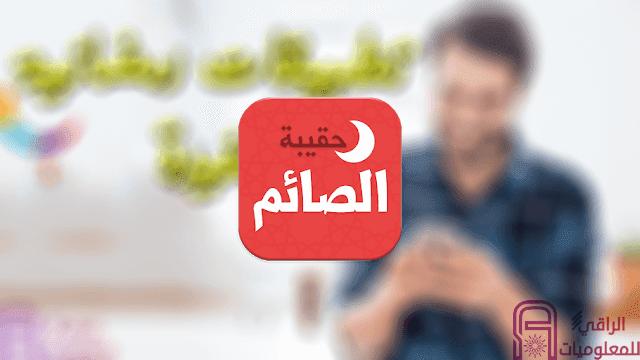 مجموعة تطبيقات رمضانية مُفيدة للجميع
