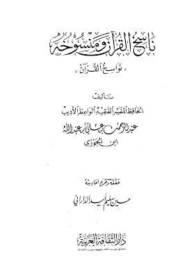 ناسخ القرآن و منسوخه - إبن الجوزي