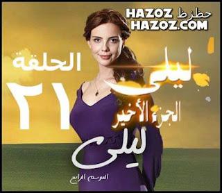 ليلى الجزء 4 الاخير الحلقة 21 مدبلج