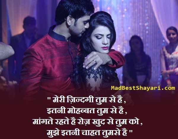 Love shayari in Hindi For Girlfriend, beautiful hindi love shayari