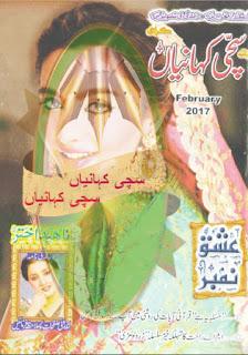 Sachi Kahaniyan Digest February 2017