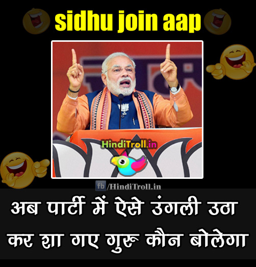 Modi Funny Photo | Modi Troll Photo | Sidhu Join AAP Funny Picture