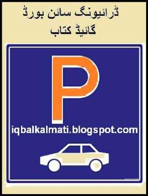 Traffic Signs Urdu book