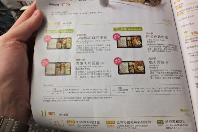 THSR menu