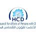 اعلان هام من المجلس الاعلى لحقوق الاشخاص ذوي الاعاقة بخصوص التقديم للقبول الموحد