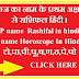 P name rashifal in hindi| राशिफल हिंदी| aaj ka rashifal in hindi| Today Horoscope| daily Horoscope-Rashifal in Hindi..