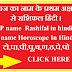P name rashifal in hindi| राशिफल हिंदी| aaj ka rashifal in hindi| Today Horoscope| daily Horoscope-Rashifal in Hindi..