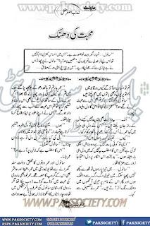 Mohabbat ki dhanak by Zainab Asghar Mughal