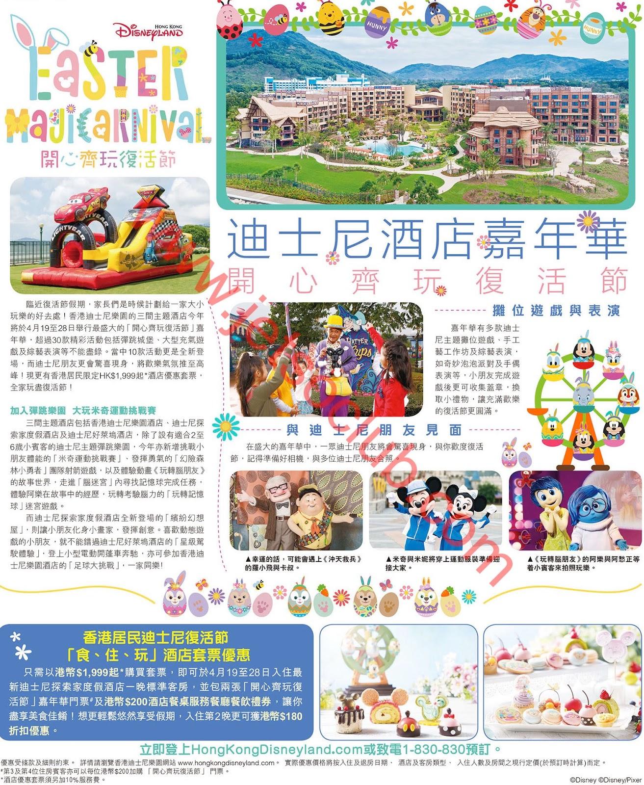 香港迪士尼樂園:港人「迪士尼復活節」食,住,玩酒店套票優惠(至25/4) ( Jetso Club 著數俱樂部 )