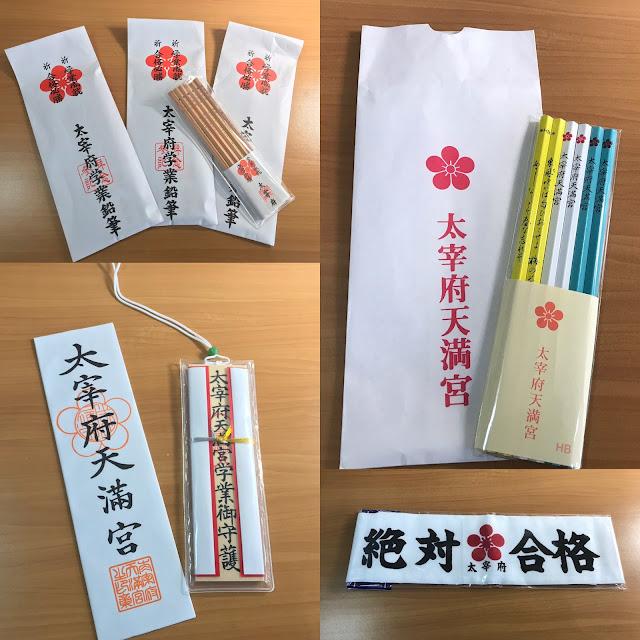 徳島で受験生の合格祈願を願ってます、藤原塾
