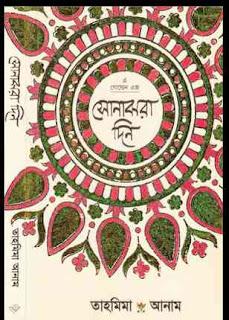 সোনাঝরা দিন - তাহমিন আনাম / লীসা গাজী Sonajhora Din - Tahmima Anam pdf