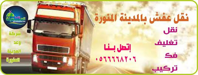 انقل أثاثك مع شركة وعد المدينة المنورة 0566668206