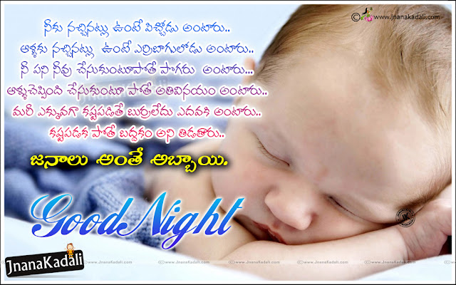 good night telugu quotes, best good night hd wallpapers, Telugu Subharaatri greetings