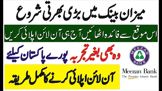 Careers Meezan Bank| Job Opportunities Meezan Bank| Meezan Bank 2020 Apply Online