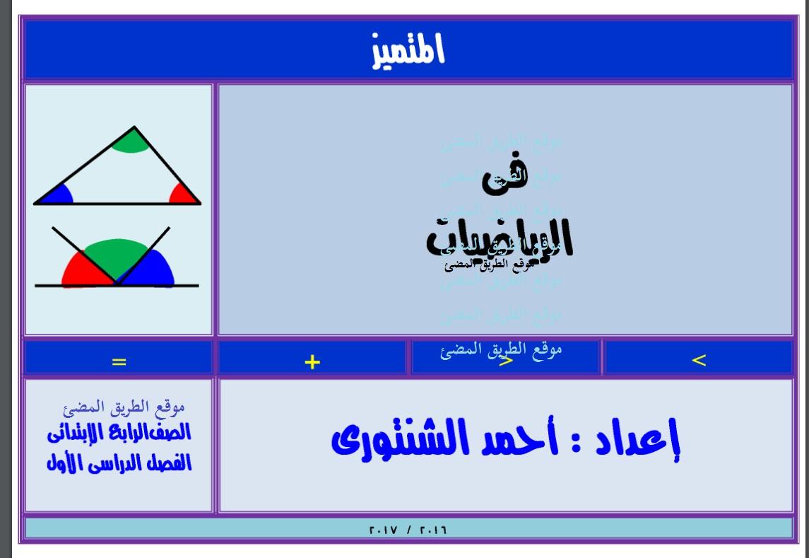 حمل المذكرة الاقوى فى شرح الرياضيات للصف الرابع الابتدائى الترم الاول , الاستاذ احمد الشنتورى