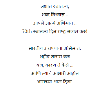 15th August Wishes Marathi