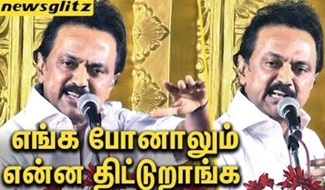 MK Stalin Latest Speech | Muthuvel Karunanidhi Stalin known as M. K. Stalin