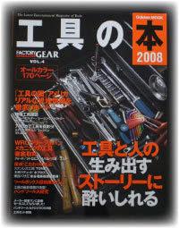 工具の本 2008 vol.4