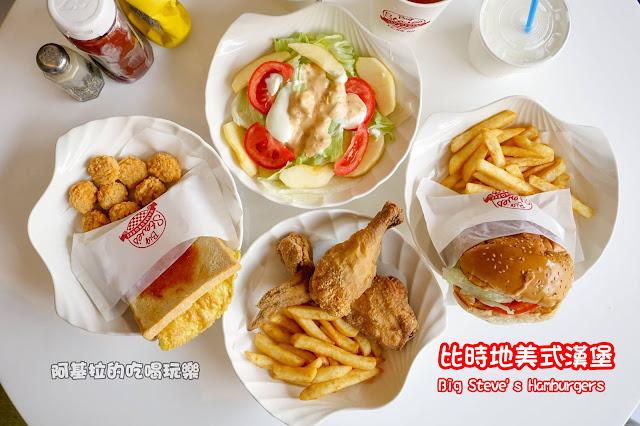 17157596 1245244258862150 10227897136902475 o 01 - 西式料理 比時地 Big Steve's 美式漢堡